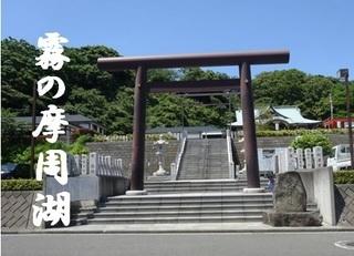honmokujinjya0528.jpg